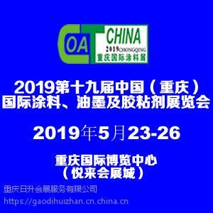 重庆涂料展|2019第十九届中国重庆国际涂料油墨及胶粘剂展览会