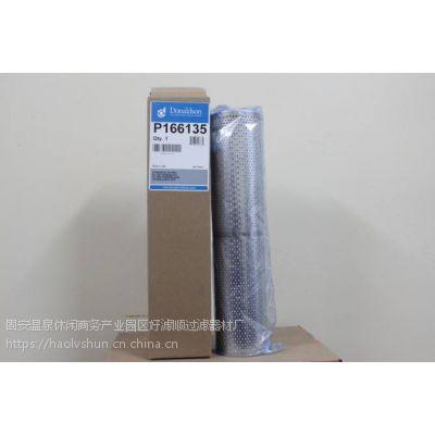 P776159,PS19816,P550345,P550335,P762921唐纳森液压滤芯