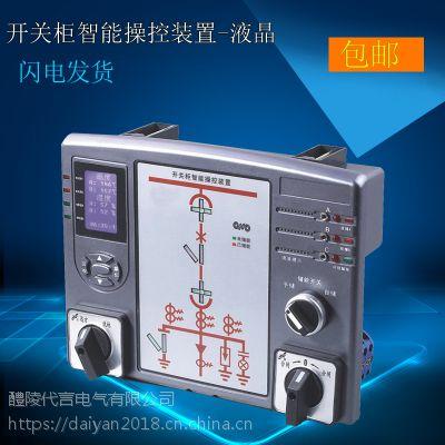 ENR-KZX96 开关柜智能操控装置 安装说明