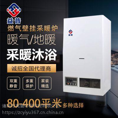 家用取暖壁挂炉高端材质安全快捷小型取暖炉