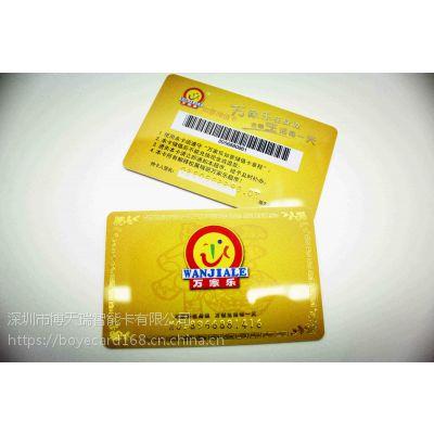 会员卡制作VIP卡贵宾PVC磁条条码卡片设计刮刮卡定制充值积分储值卡美发店洗车超市