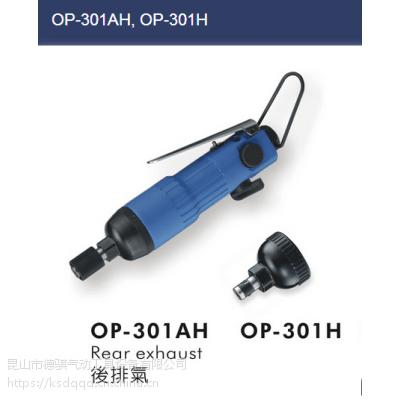 供应OP-301AH/301H气动螺丝刀起子风批,宏斌气动工具,昆山总代理