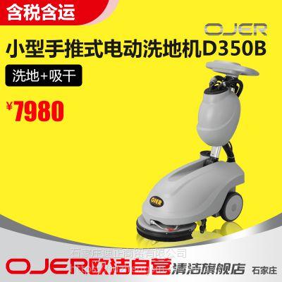 河北供应便携式小型洗地吸干机, 欧洁OJER-B350电瓶式手推洗地机