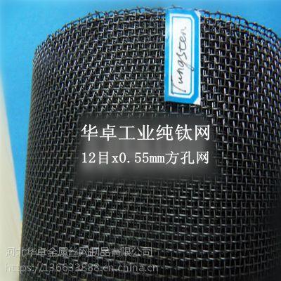 Ta1 Ta2钛丝网 钛丝筛选过滤网 80目钛网 黑色钛网