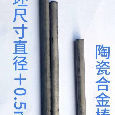 江苏泰州sus304拉伸模具用金属陶瓷CERMET圆棒料
