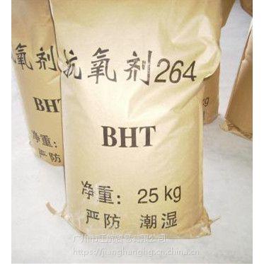 广州优势供应抗氧剂BHT质量稳定品种齐全