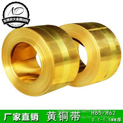 农大厂家直销H65黄铜带 H62国标环保黄铜带 量大优惠