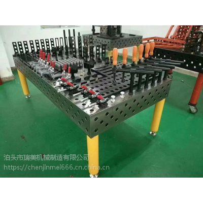 柔性工装焊接平台及夹具|厂家推荐|瑞美机械