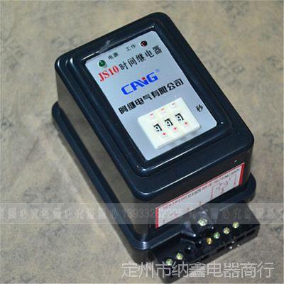 999秒999S数字延时时间继电器 JS10时间继电器220/380V可调控99S