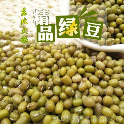 厂家直销东北大妈绿豆450g*袋五谷杂粮生豆芽打豆浆真空包装包邮