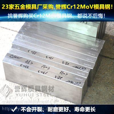 cr12mov价格_为你省钱30%_誉辉cr12mov模具钢厂家
