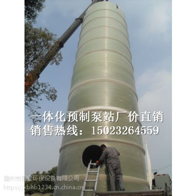 重庆污水提升泵站厂家报价/星宝环保