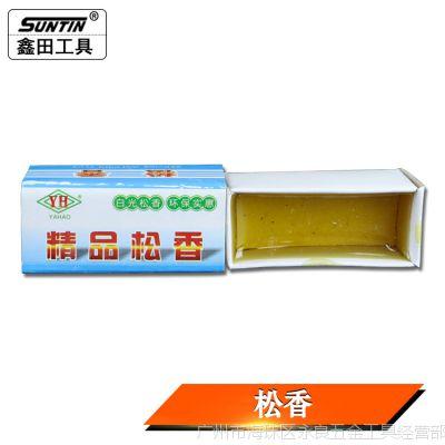 鑫田松香高纯度盒装电子焊接专用松香焊锡松香助焊膏松香块
