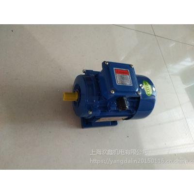 上海欢鑫三相380V铝壳卧式蓝色电动机YS7124-0.37KW/B3