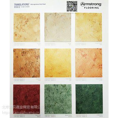 北京阿姆斯壮塑胶地板全系列库存批发