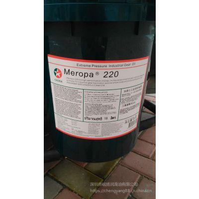加德士极压工业齿轮油Caltex Meropa 220