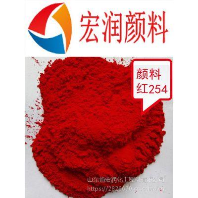 山东宏润有机颜料厂家直销DPP大红颜料红254永固红DPP