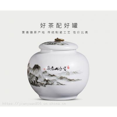 陶瓷罐批发 半斤1斤茶叶缸图片 陶瓷食品罐定制厂
