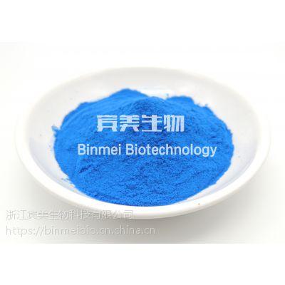 浙江宾美藻蓝蛋白 可应用食品着色、化妆品添加剂、医药保健食品