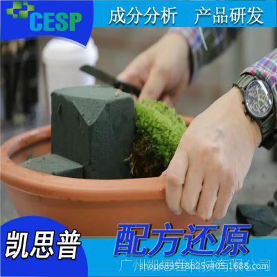 插花花泥 配方研发 仿真植物 花店用  插花花泥 成分分析工艺检测