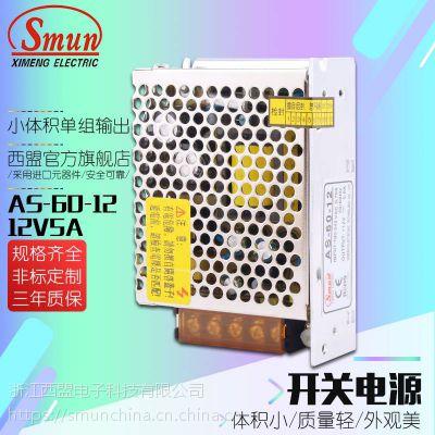 Smun小体积开关电源12V5A变压器生产厂家
