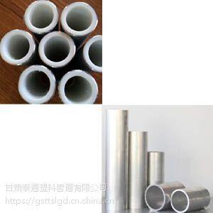 供甘肃合金铝衬塑PE-RTⅡ型管和兰州铝合金管材