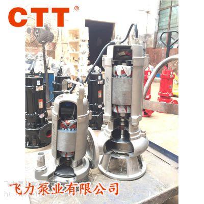 100-65-18-5.5不锈钢潜水排污泵//WQP不锈钢排污泵厂家