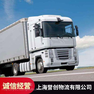 上海到江苏誉创长途货运服务公司安全可靠
