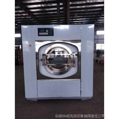 供应泰州洗衣房设备 50公斤全自动变频洗脱两用机 工业洗衣机安徽华诚