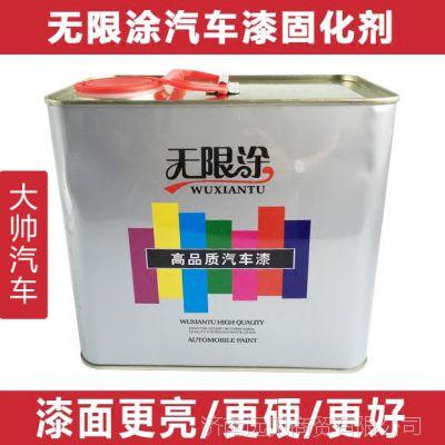 无限涂汽车漆固化剂 油漆硬化剂中高浓快慢干透明液体2.5升辅料
