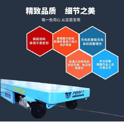 无轨过跨车滑线式轨道车 自动保护轨道平车自由转弯运输车电物理器件搬运5吨