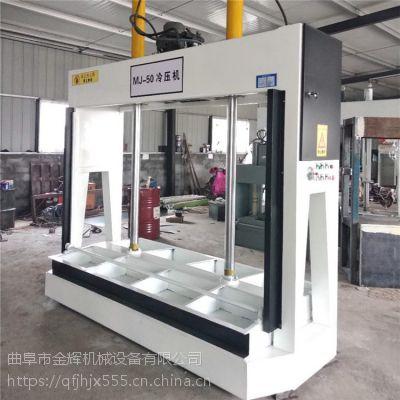 50吨胶合板液压式冷压机 木工专用机械家具板压合机