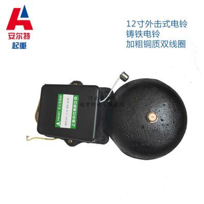工厂上下班打铃器 8寸电铃SHF-150mm