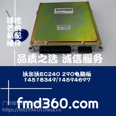 石家压挖掘机配件沃尔沃EC240 290电脑板14518349 14594697