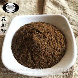 福惠圆满 优质花椒粉 炒菜,方便食品添加,肉食加工,