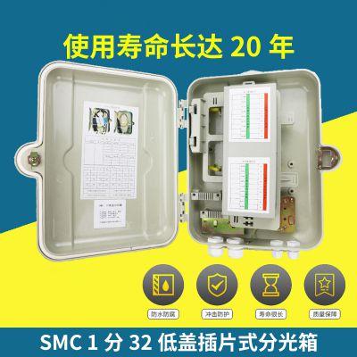SMC材质1分32户宽带分户箱室外防水宽带分线盒底盖