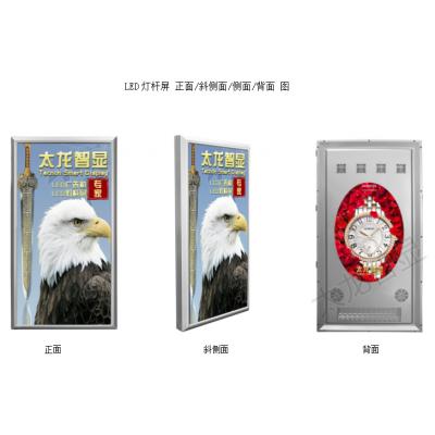深圳智慧灯杆屏,53寸LED灯杆屏专业厂家——太龙智显