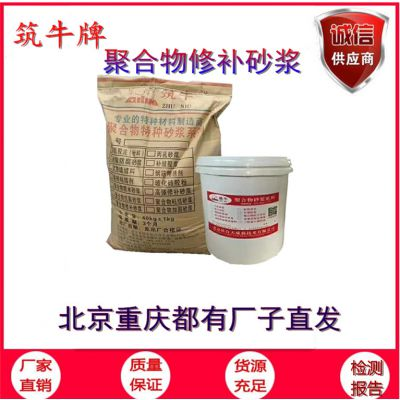 四川耐酸碱防水砂浆生产厂家 筑牛牌聚合物防水灰浆