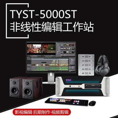 TYST-5000ST 影视后期剪辑 非线性编辑系统工作站 非编编辑软件