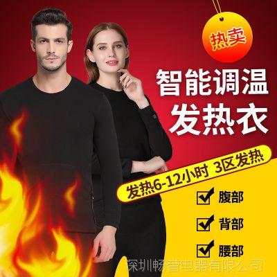 正品电热衣服发热王电热护膝内衣加绒加热腰带男女套装充电热裤恒