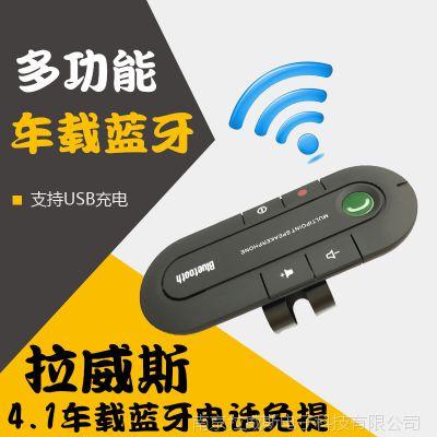 拉威斯L5车载蓝牙免提电话接收器智能车载遮阳板播放器蓝牙适配器