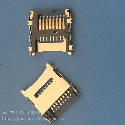 MICRO SMI卡座 翻盖式 8p 外焊卡槽 无弹 H=1.0 1.5 2.0mm