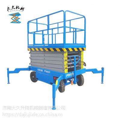 工厂店移动升降机移动式升降平台大久机械终身质保全国发货