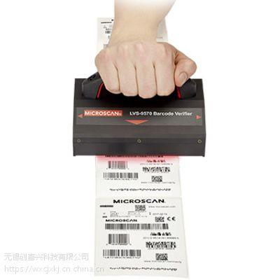 Microscan迈思肯LVS9570二维条码检测仪 外箱标签进出口货物一维条码等级检测仪