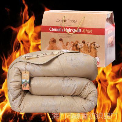 厂家直销驼绒被展销会驼毛被加厚冬被芯跑江湖驼绒被子礼品被批发