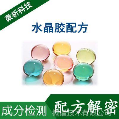 水晶胶 配方解密 成分比例检测 辅助性能改进 水晶胶 配方开发