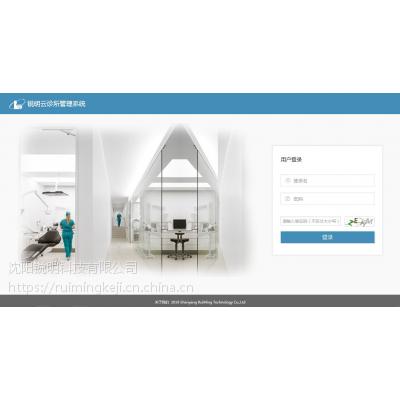 锐明云诊所管理系统软件