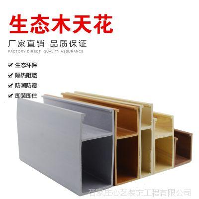 厂家直销生态木 吊顶材料 环保40*45 天花吊顶装饰材料