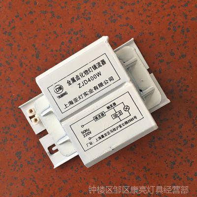 上海亚灯亚明ZJD 70W 150W 250W 400W1000W金卤灯 高压钠灯镇流器