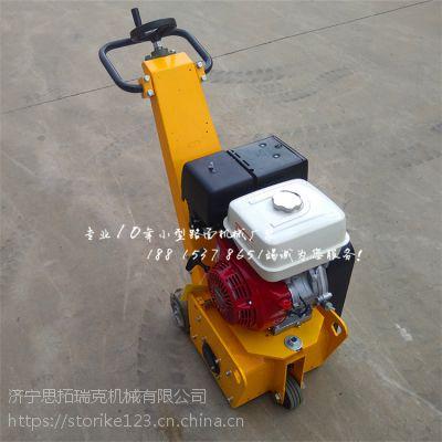 供应混凝土铣刨机 小型混凝土拉毛机器 沥青也能用 电动混凝土拉毛机厂家 108片刀片